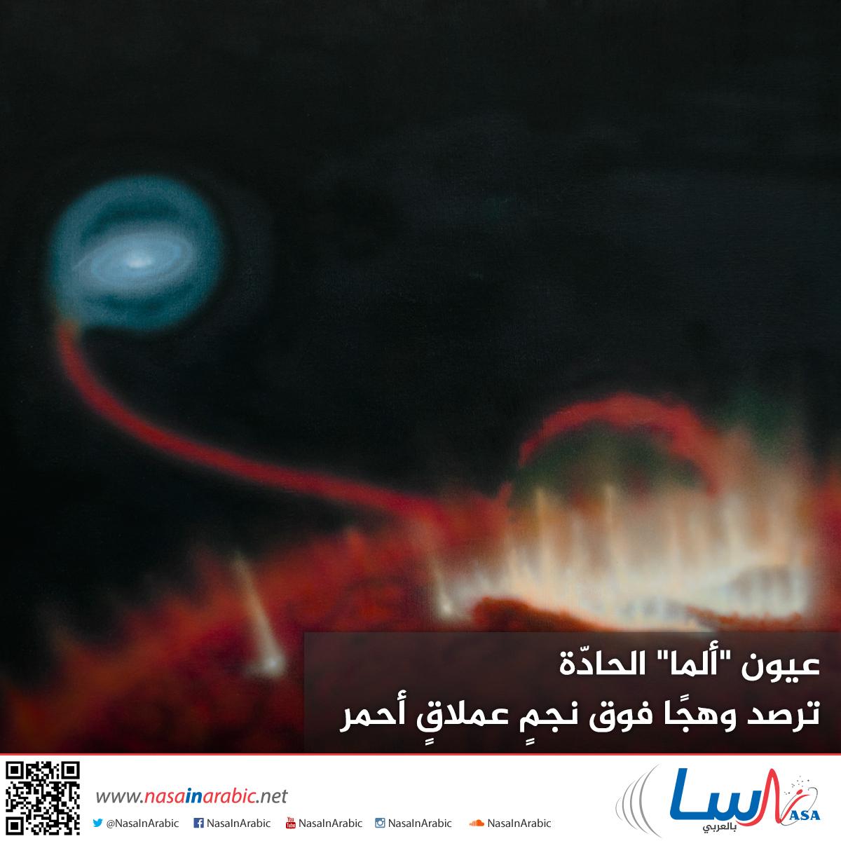 عيون ألما الحادّة، ترصد وهجًا فوق نجمٍ عملاقٍ أحمر
