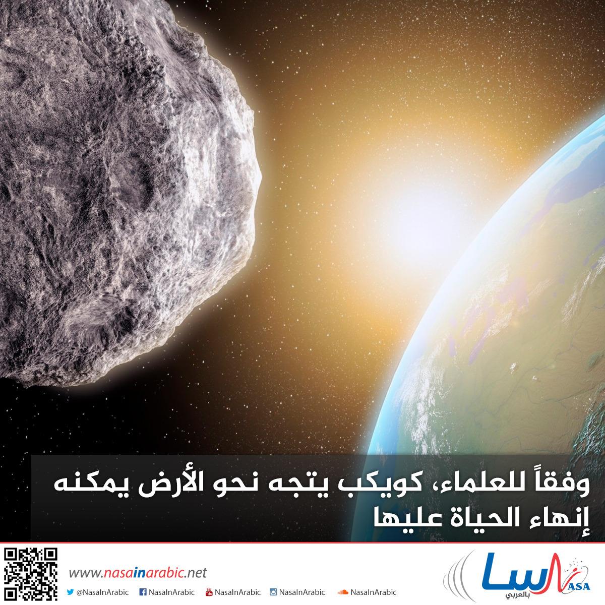 وفقاً للعلماء، كويكب يتجه نحو الأرض يمكنه إنهاء الحياة عليها