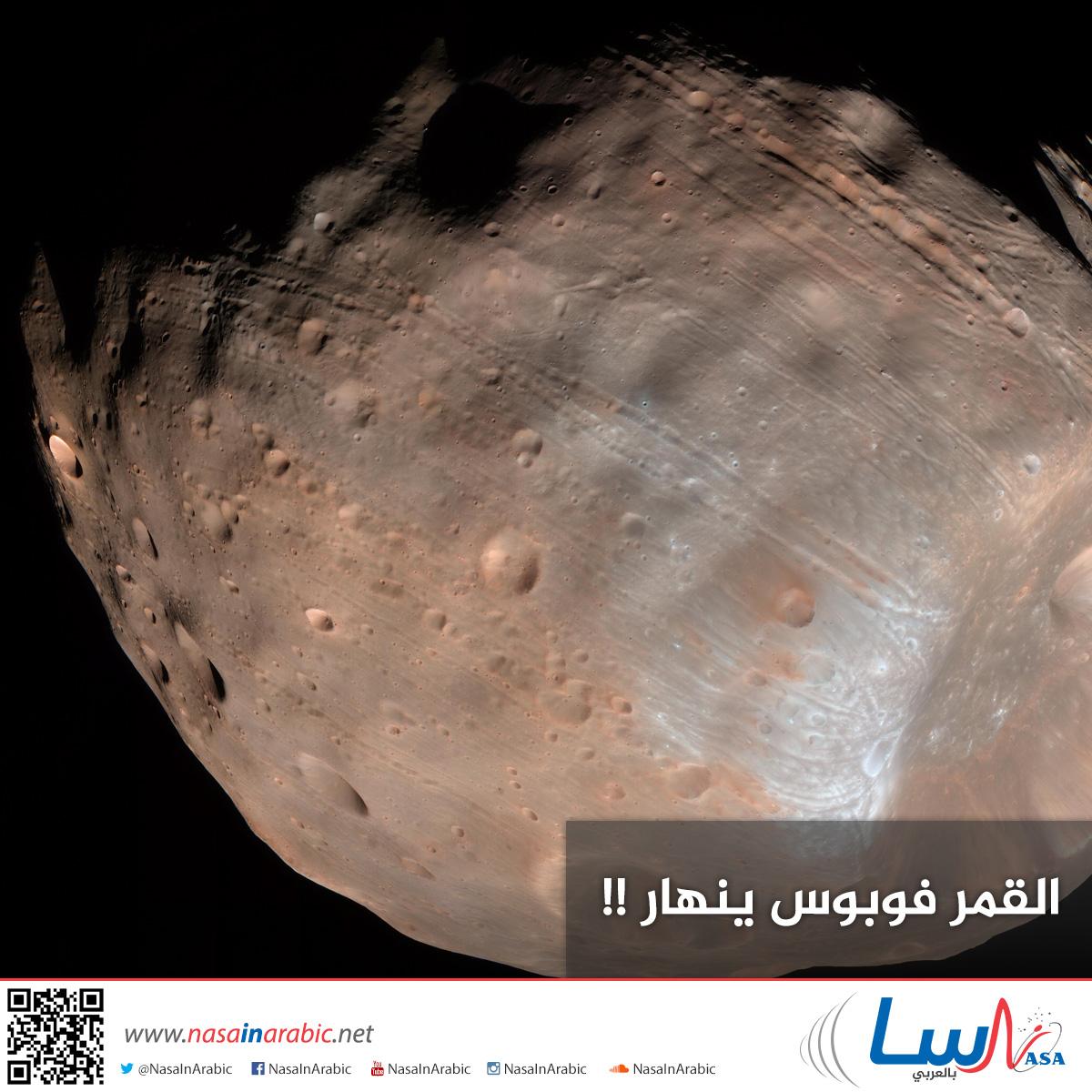 القمر فوبوس ينهار !!