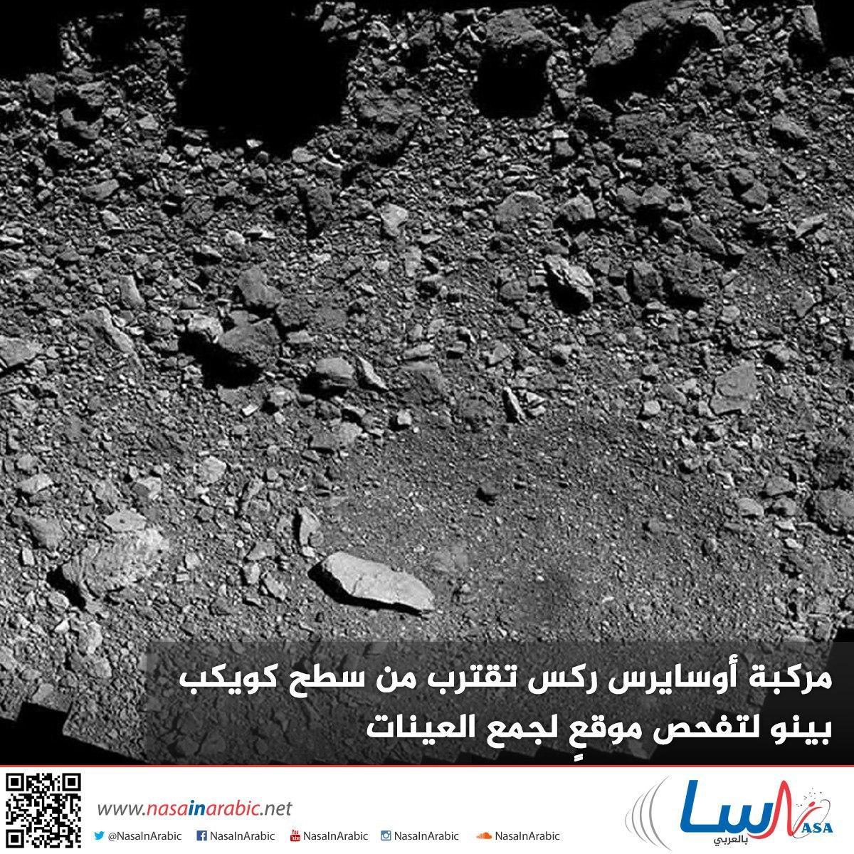 مركبة أوسايرس ركس تقترب من سطح كويكب بينو لتفحص موقعٍ لجمع العينات