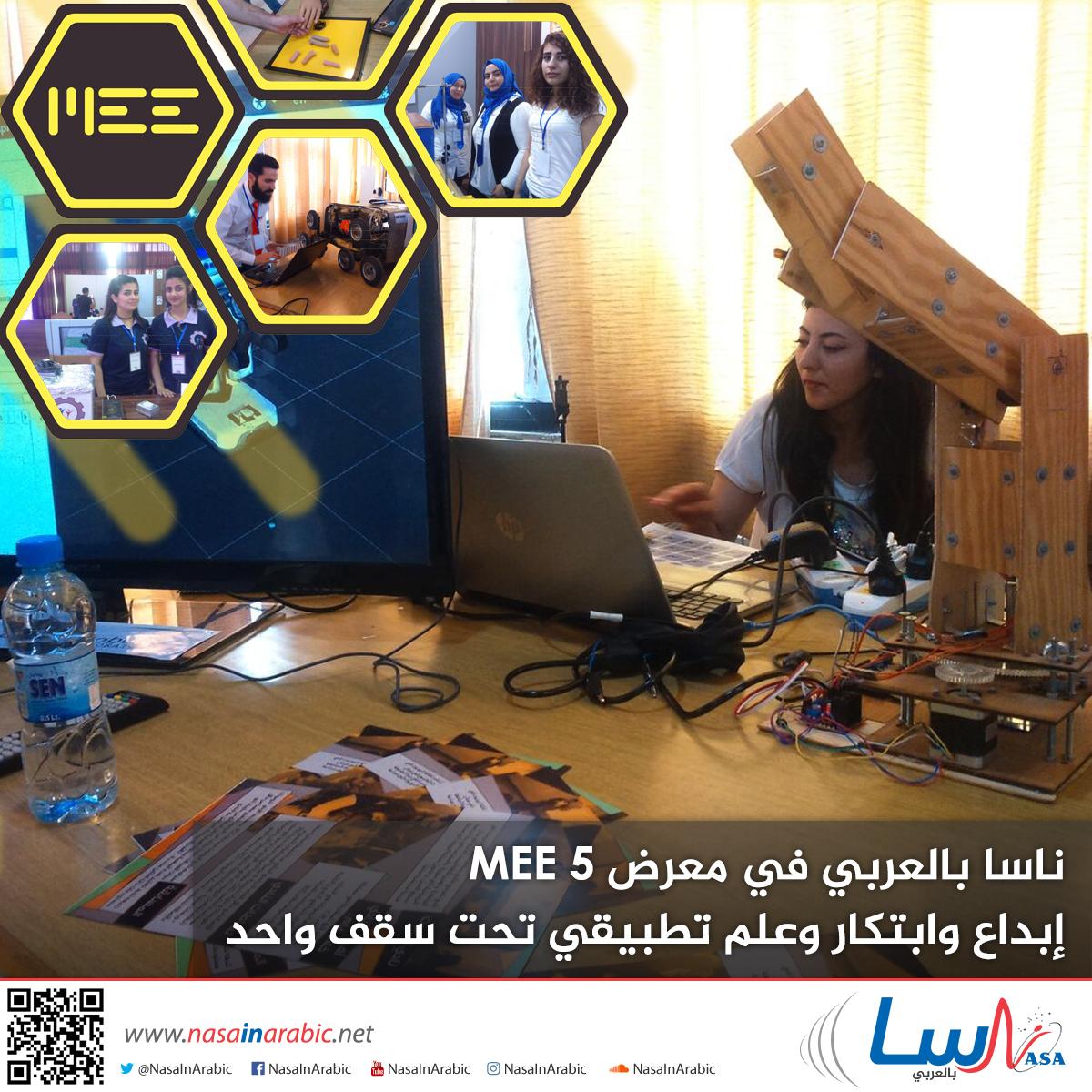 ناسا بالعربي في معرض MEE 5: إبداع وابتكار وعلم تطبيقي تحت سقف واحد