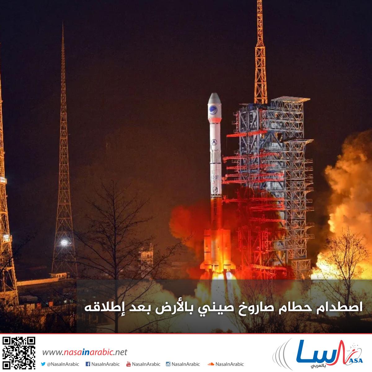 اصطدام حطام صاروخ صيني بالأرض بعد إطلاقه