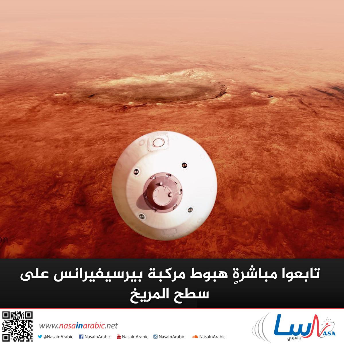 تابعوا مباشرةً هبوط مركبة بيرسيفيرانس على سطح المريخ