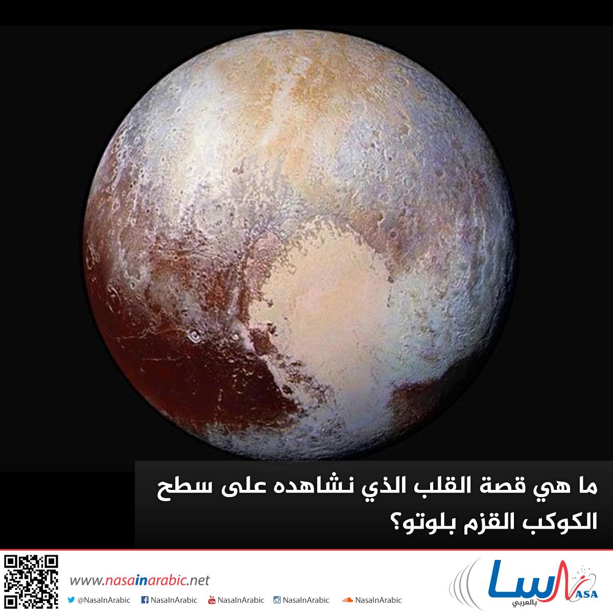 ما هي قصة القلب الذي نشاهده على سطح الكوكب القزم بلوتو؟