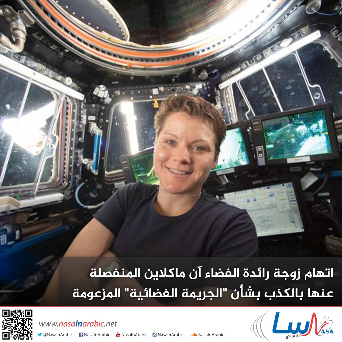 اتهام زوجة رائدة الفضاء آن ماكلاين المنفصلة عنها بالكذب بشأن