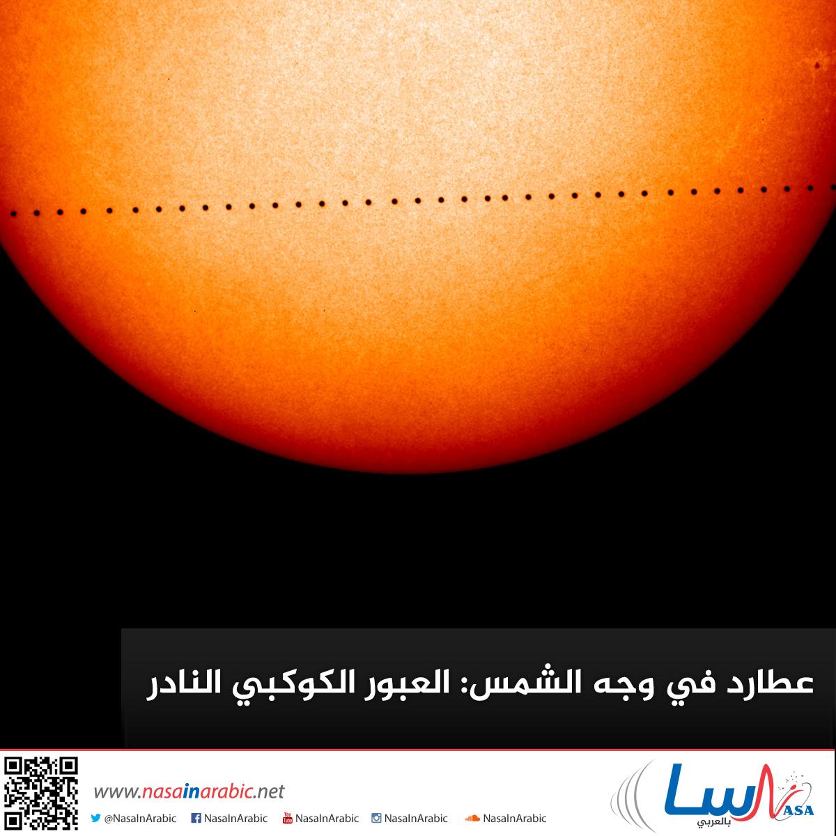 عطارد في وجه الشمس: العبور الكوكبي النادر