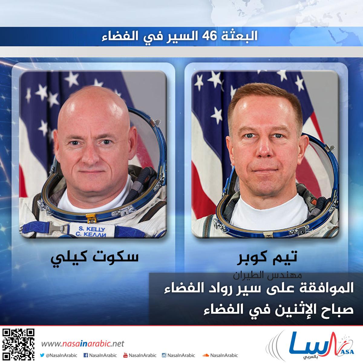 الموافقة على سير رواد الفضاء صباح الإثنين في الفضاء