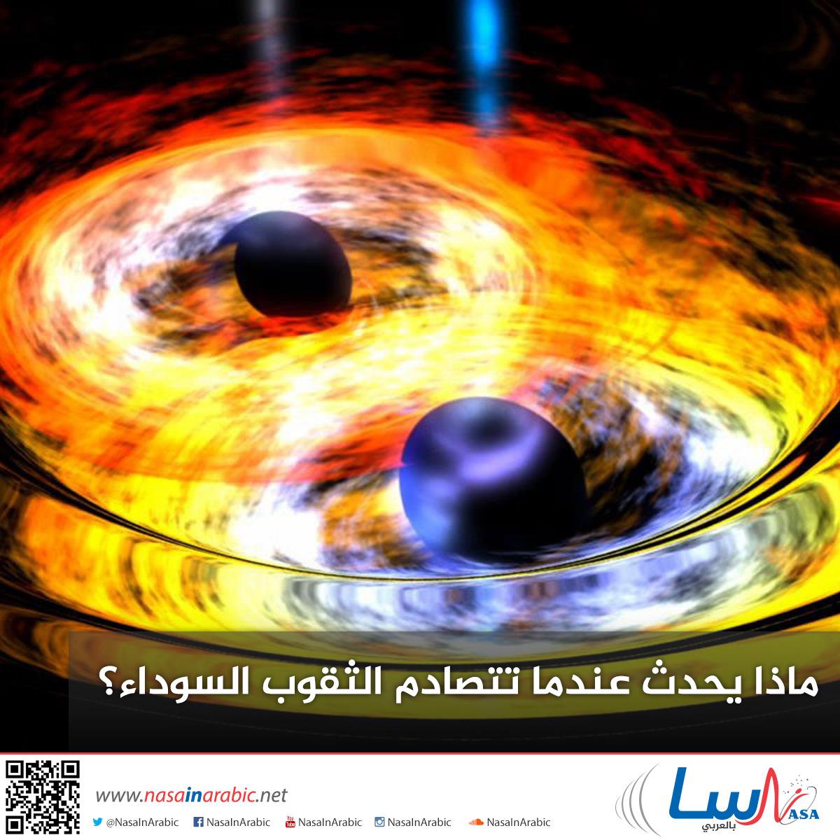 ماذا يحدث عندما تتصادم الثقوب السوداء؟