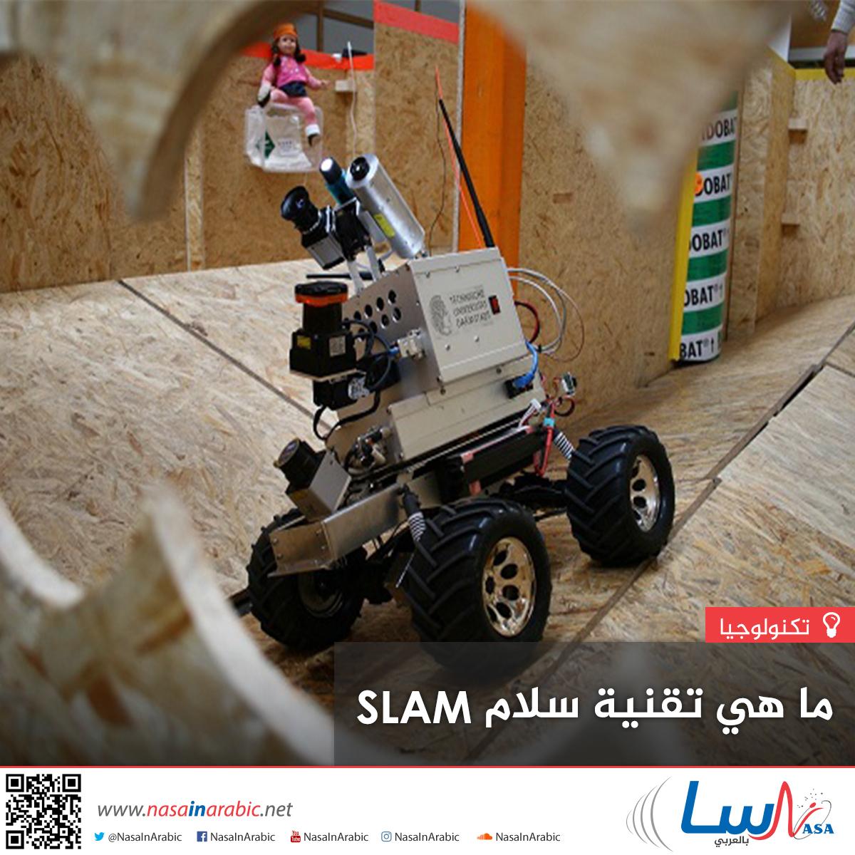 ما هي تقنية سلام SLAM؟