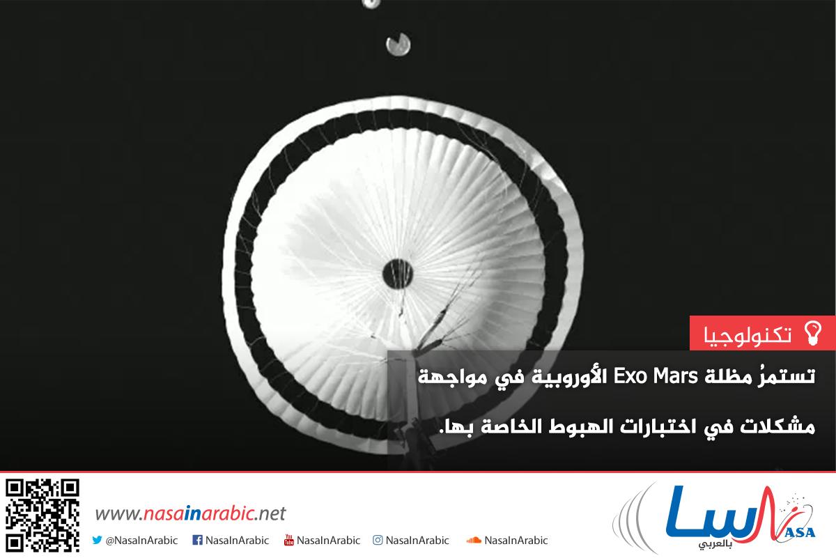 تستمرُ مظلة Exo Mars الأوروبية في مواجهة مشكلات في اختبارات الهبوط الخاصة بها.