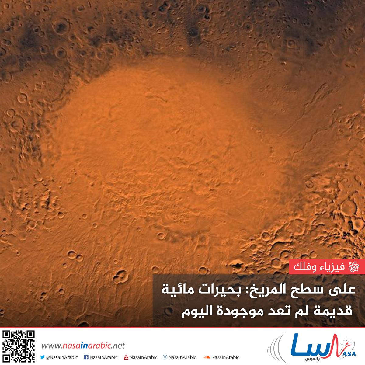 على سطح المريخ: بحيرات مائية قديمة لم تعد موجودة اليوم