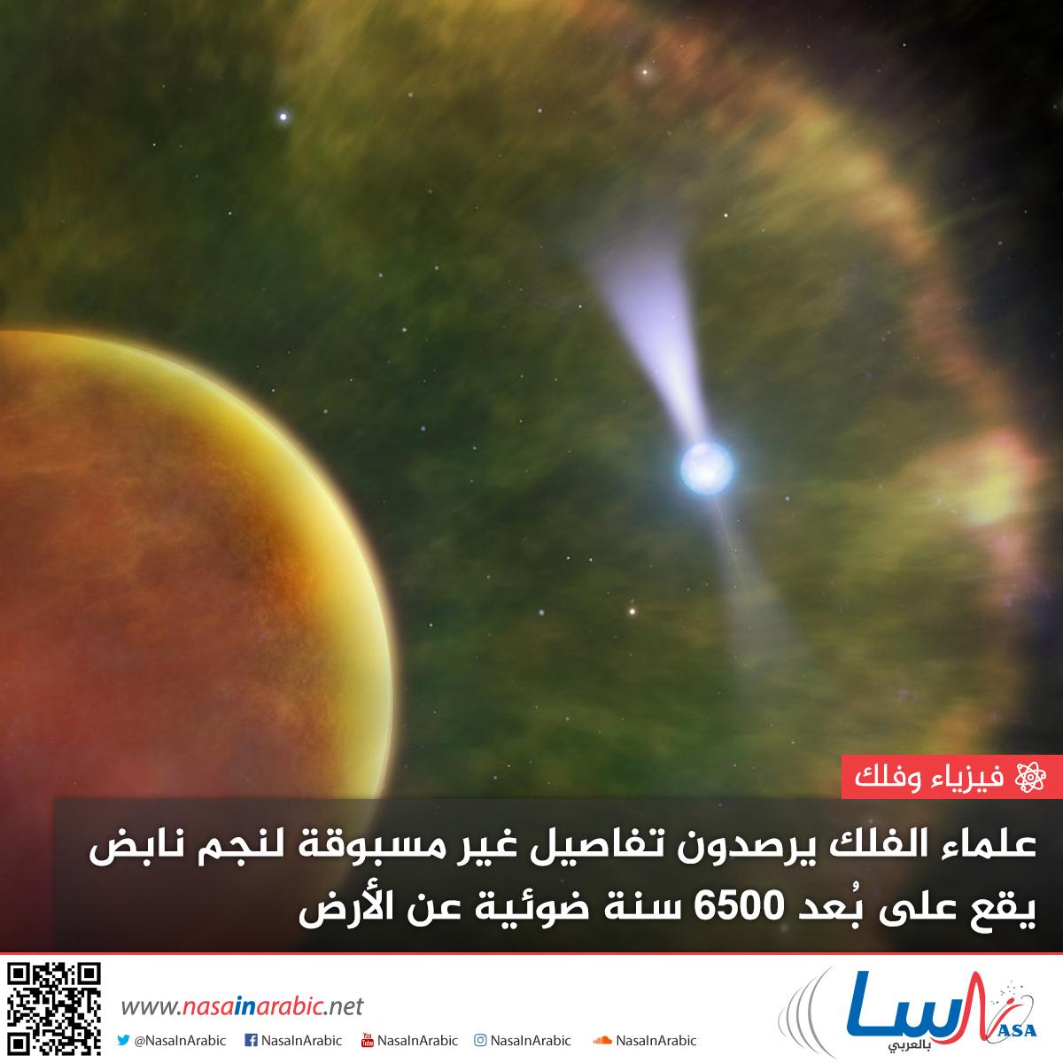 علماء الفلك يرصدون تفاصيل غير مسبوقة لنجم نابض يقع على بعد 6500 سنة ضوئية عن الأرض