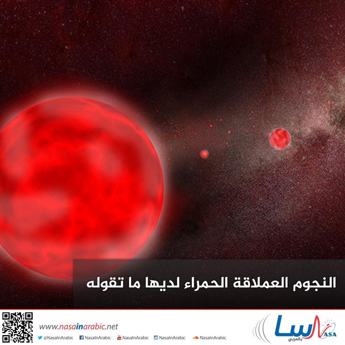 النجوم العملاقة الحمراء لديها ما تقوله