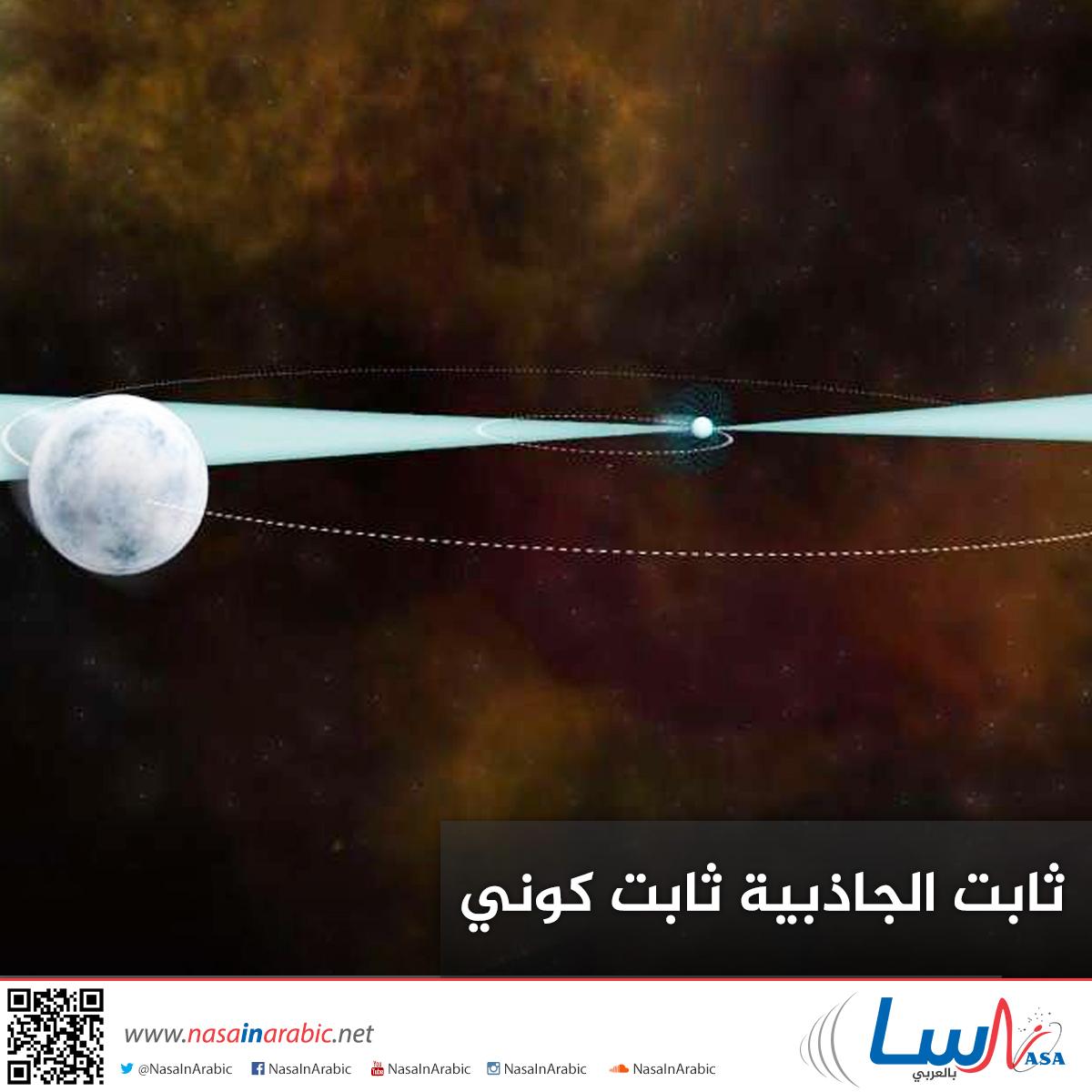 ثابت الجاذبية ثابت كوني !!