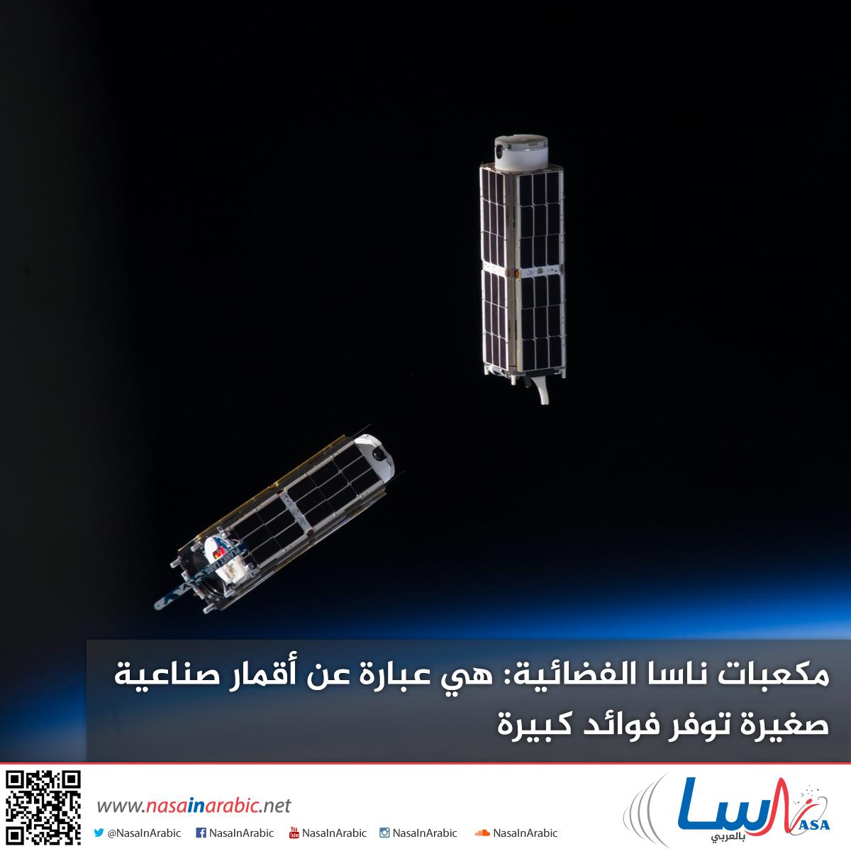 مكعبات ناسا الفضائية:هي عبارة عن أقمار صناعية صغيرة توفر فوائد كبيرة