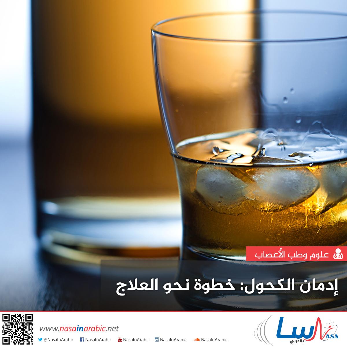 إدمان الكحول: خطوة نحو العلاج