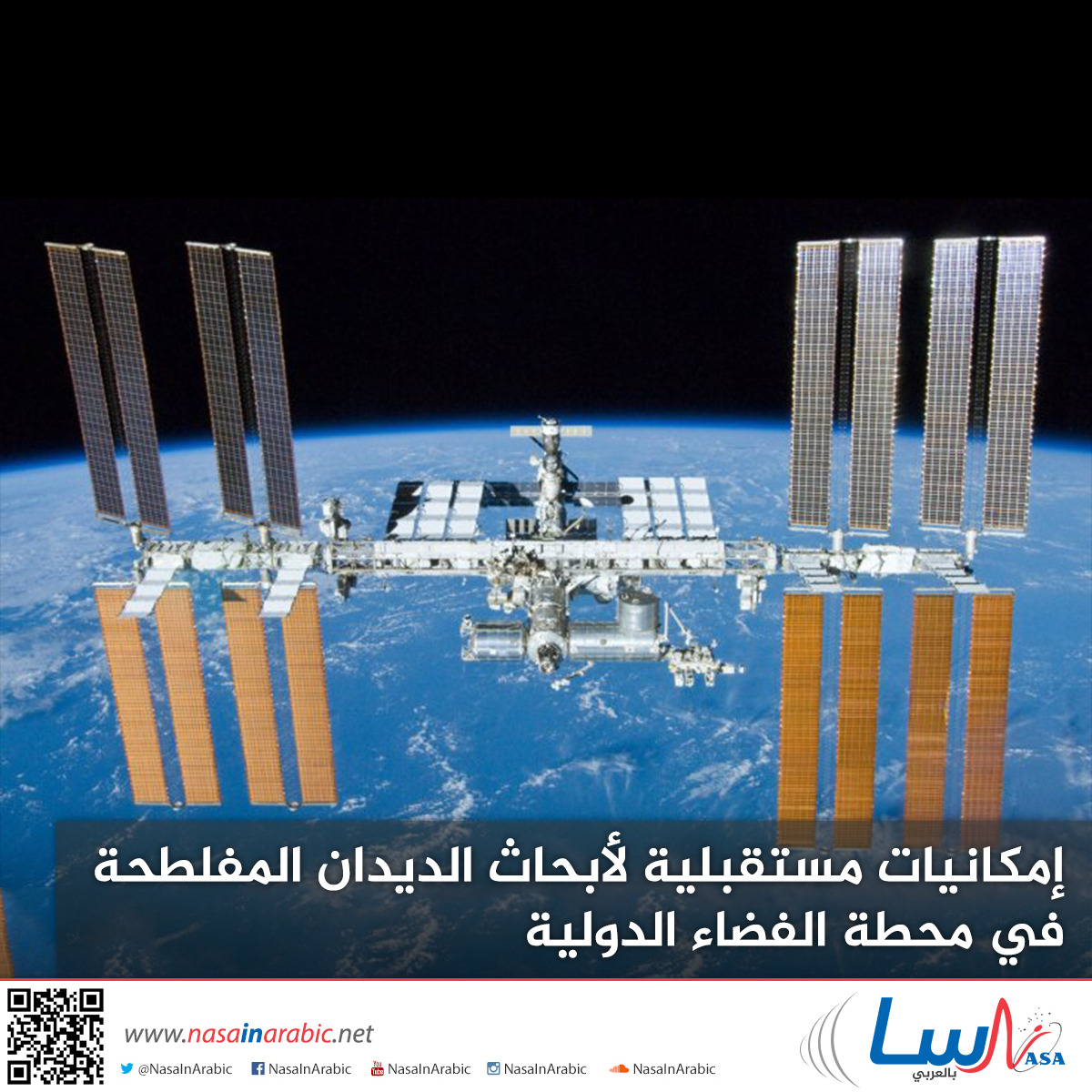 إمكانيات مستقبلية لأبحاث الديدان المفلطحة في محطة الفضاء الدولية