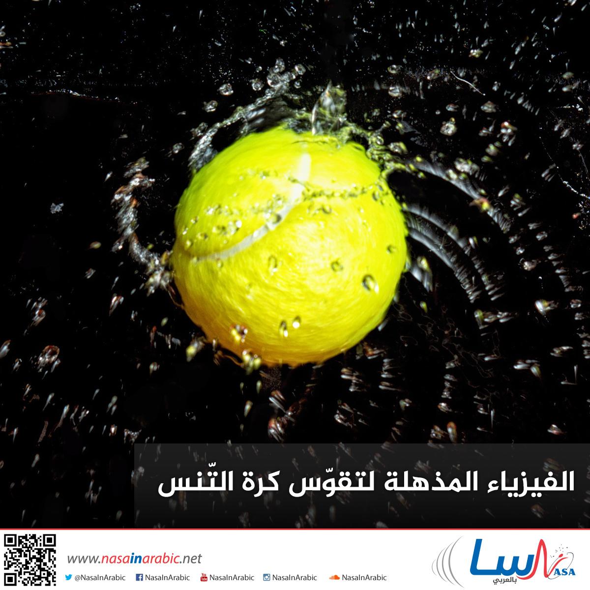 الفيزياء المذهلة لتقوّس كرة التنس