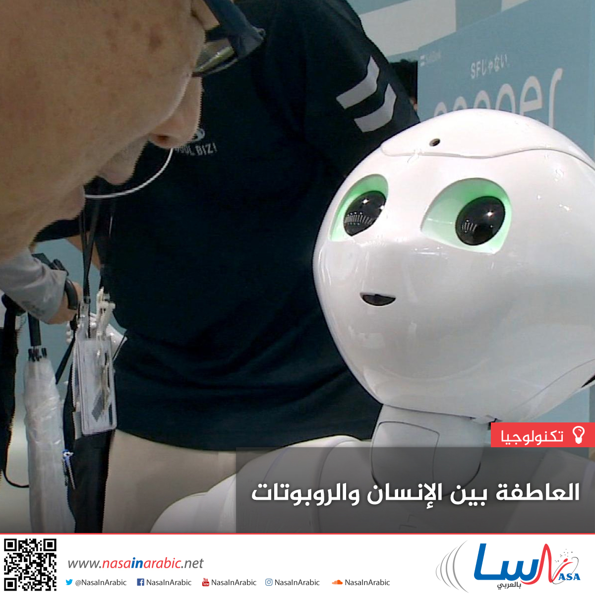 العاطفة بين الإنسان والروبوتات