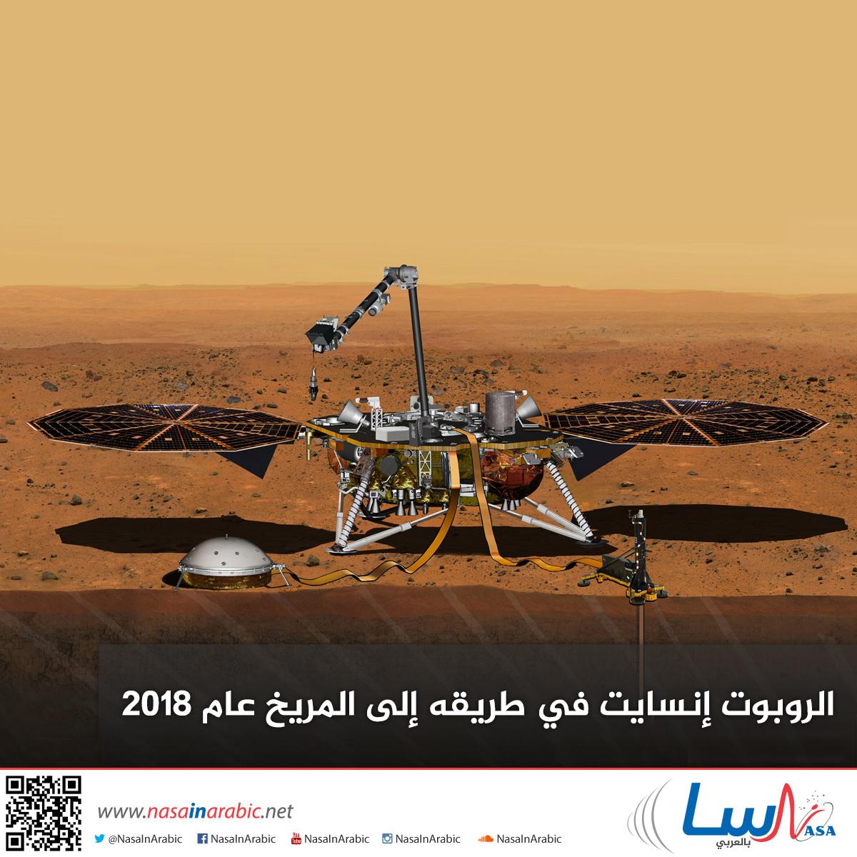 أخبار عظيمة: الروبوت إنسايت في طريقه إلى المريخ عام 2018