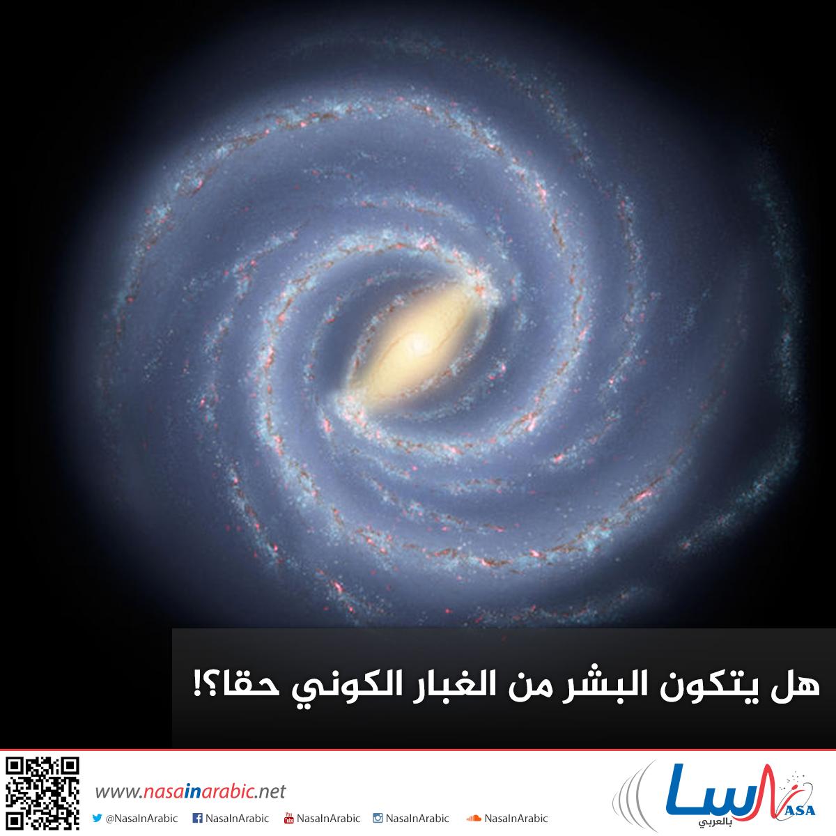 هل يتكون البشر من الغبار الكوني حقا؟!
