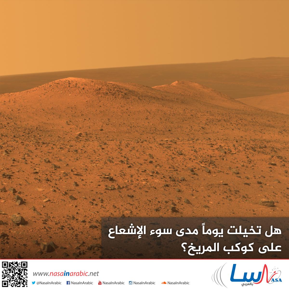 هل تخيلت يوماً مدى سوء الإشعاع على كوكب المريخ؟