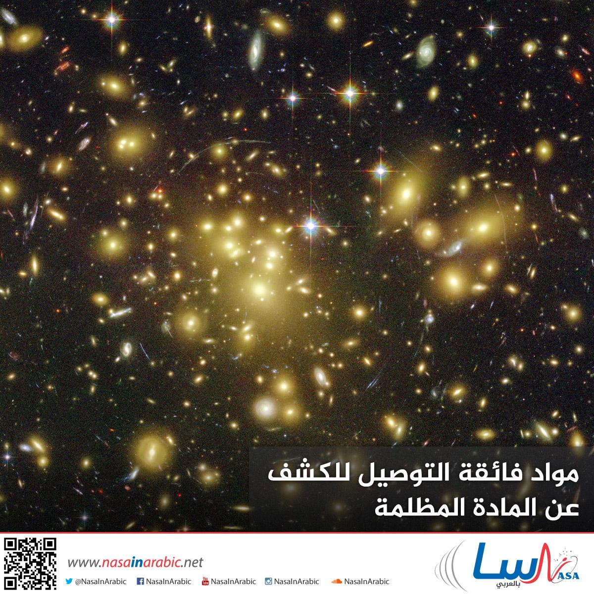 مواد فائقة التوصيل للكشف عن المادة المظلمة