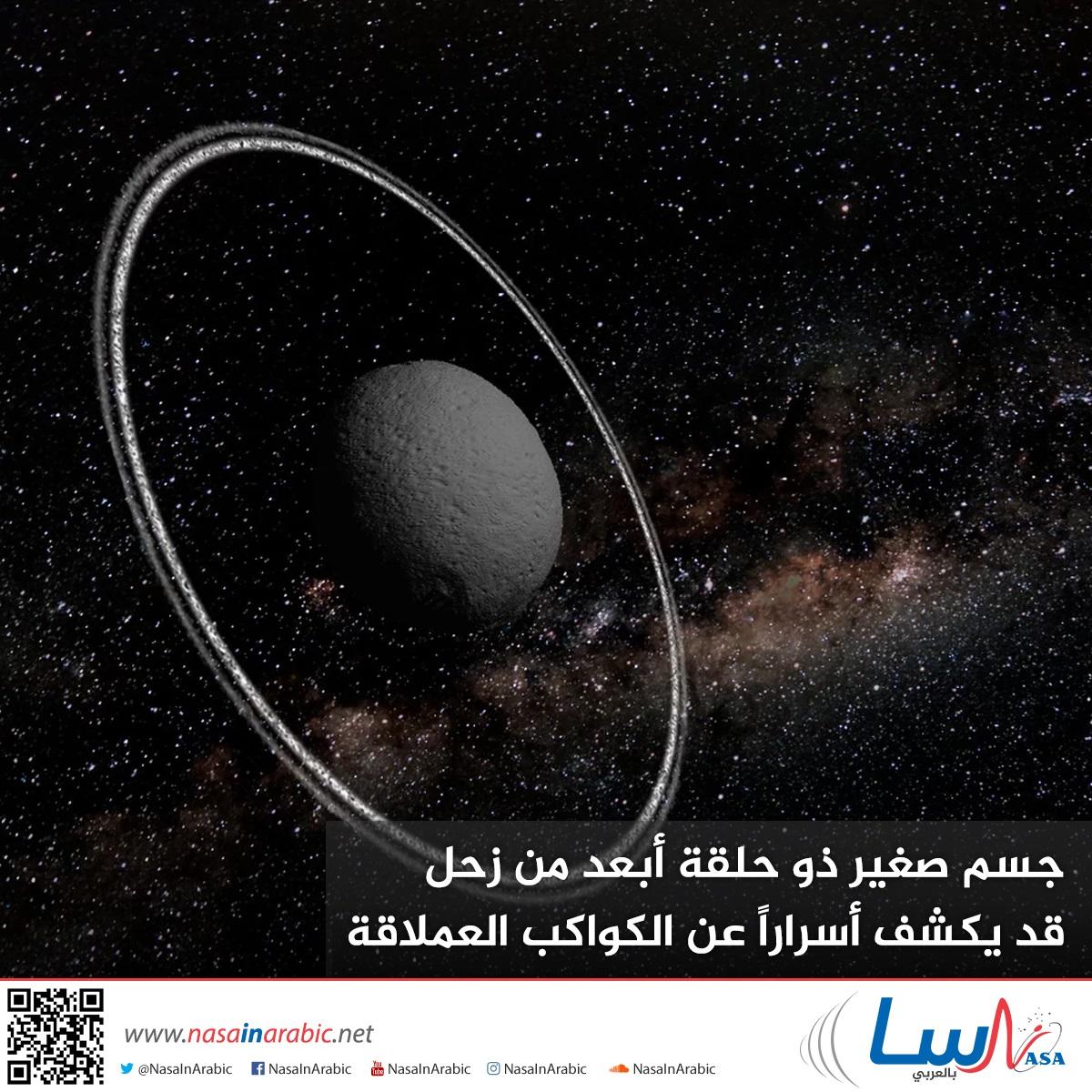 جسم صغير ذو حلقة أبعد من زحل قد يكشف أسراراً عن الكواكب العملاقة