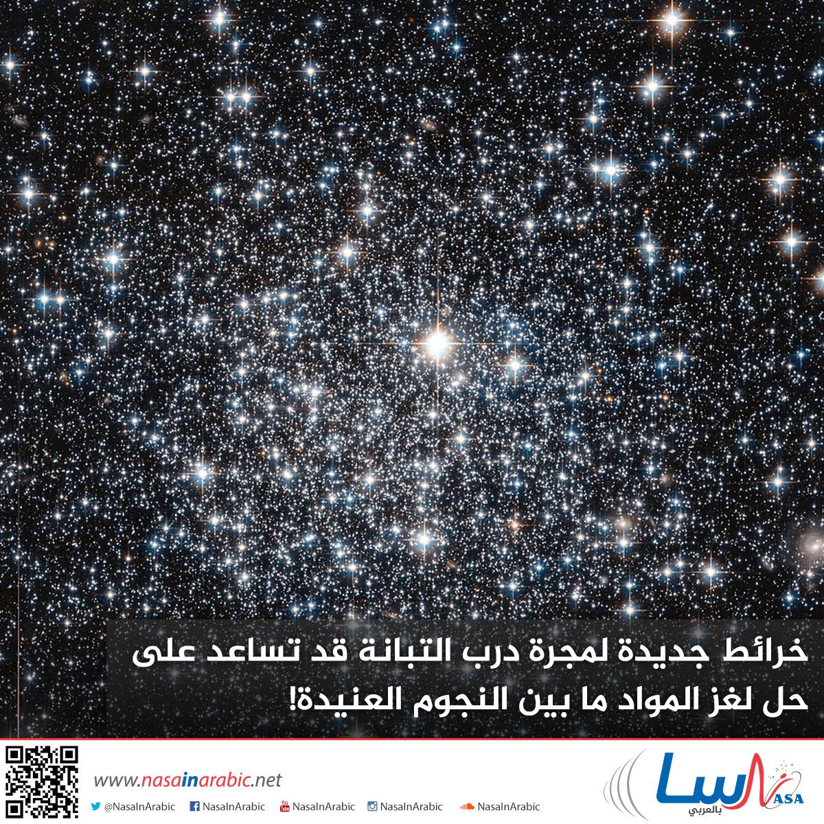 خرائط جديدة لمجرة درب التبانة قد تساعد على حل لغز المواد ما بين النجوم العنيدة!