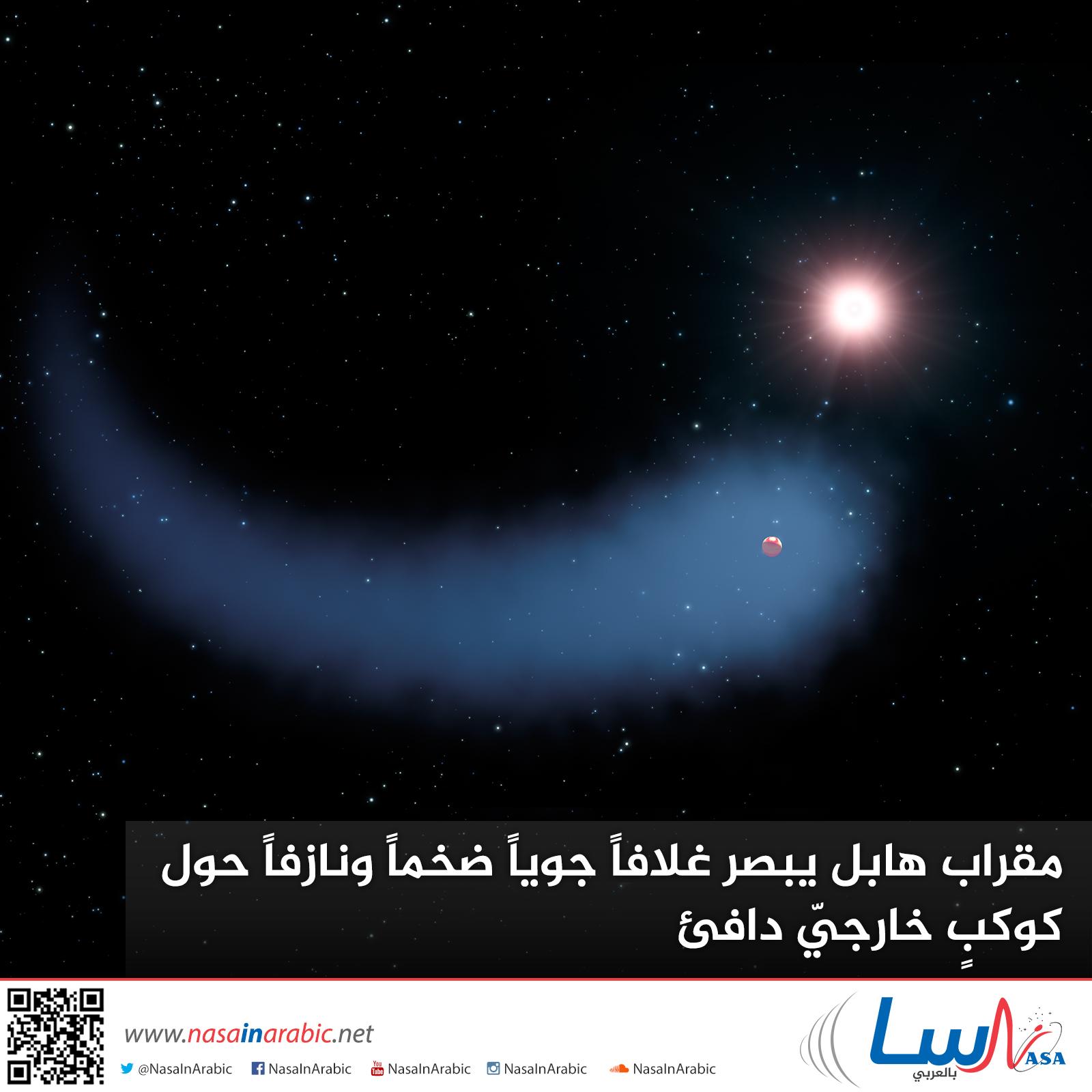 مقراب هابل يبصر غلافاً جوياً ضخماً ونازفاً حول كوكبٍ خارجيّ دافئ