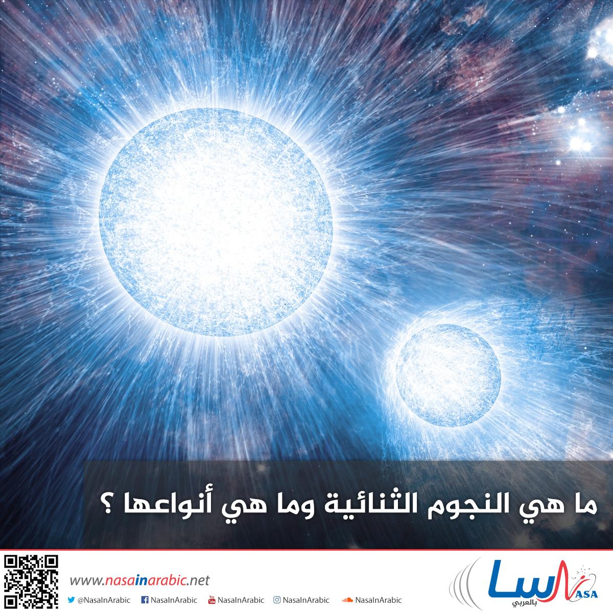 ما هي النجوم الثنائية وما هي أنواعها ؟