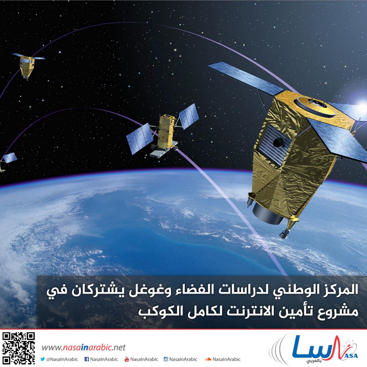 المركز الوطني لدراسات الفضاء وغوغل يشتركان في مشروع تأمين الانترنت لكامل الكوكب