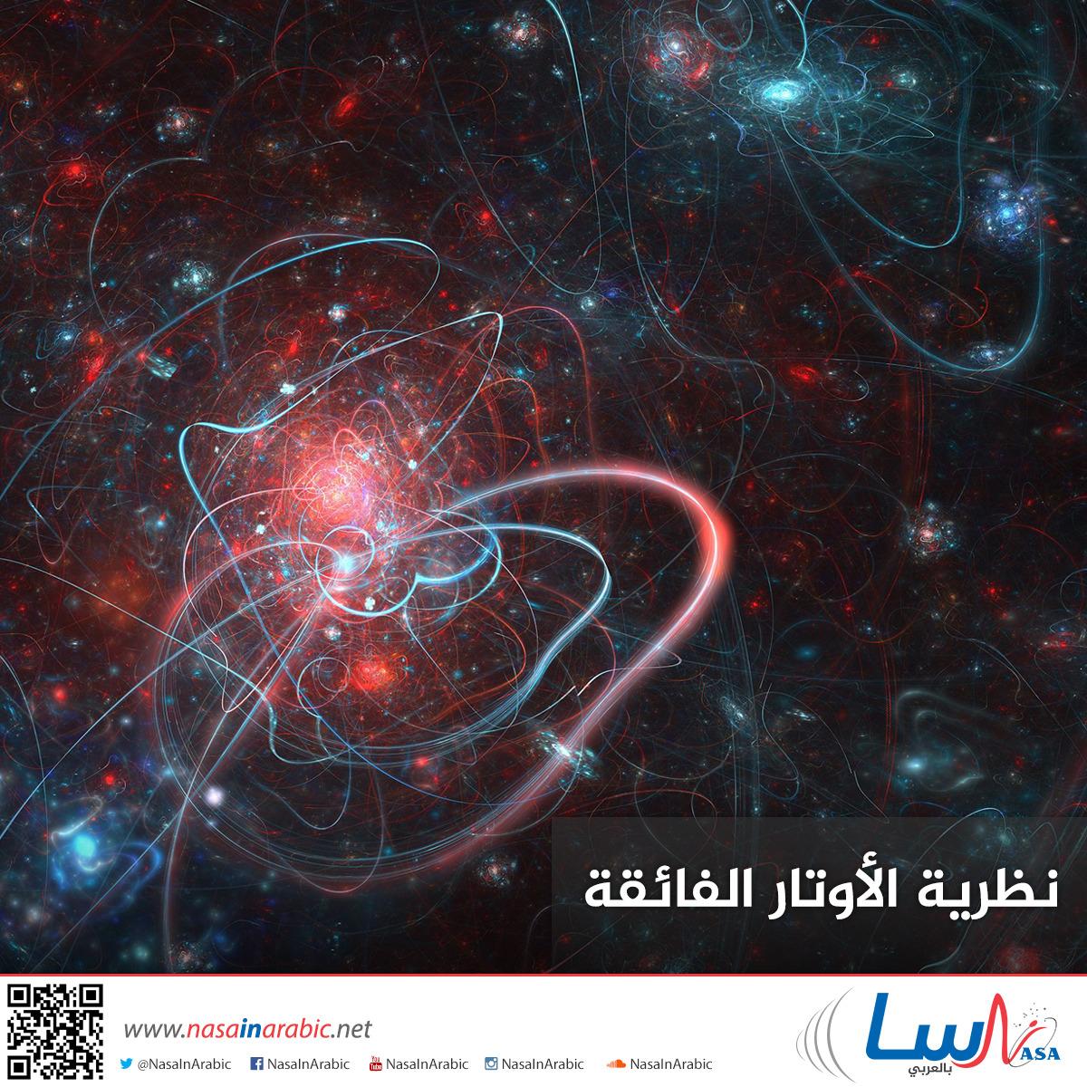 نظرية الأوتار الفائقة