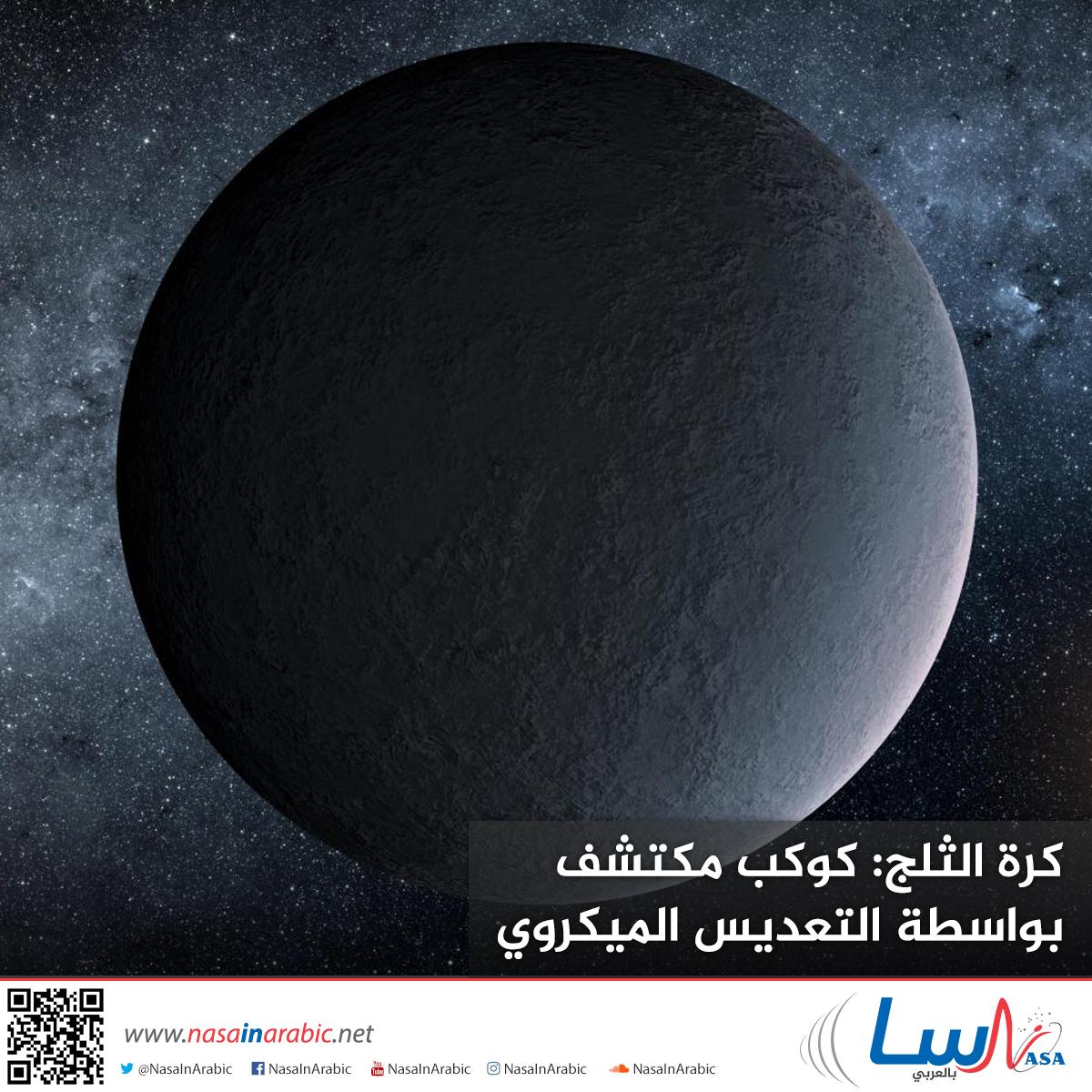 كرة الثلج: كوكب مكتشف بواسطة التعديس الميكروي