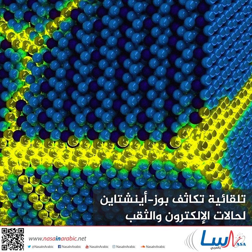 تلقائية تكاثف بوز-أينشتاين لحالات الإلكترون والثقب