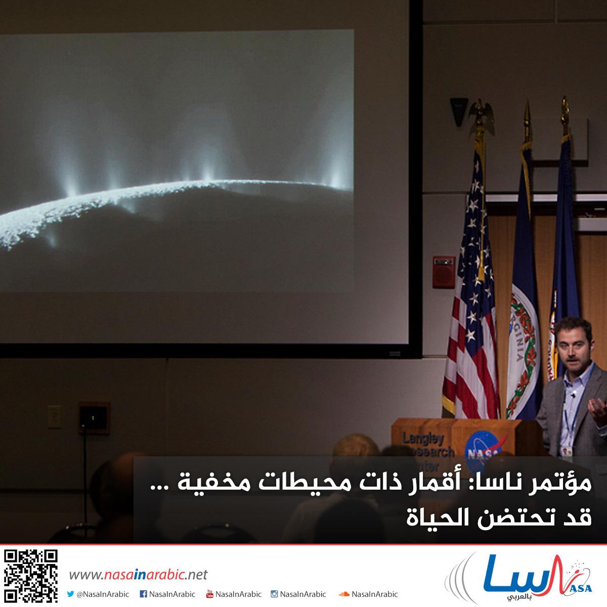 مؤتمر ناسا: أقمار ذات محيطات مخفية ... قد تحتضن الحياة