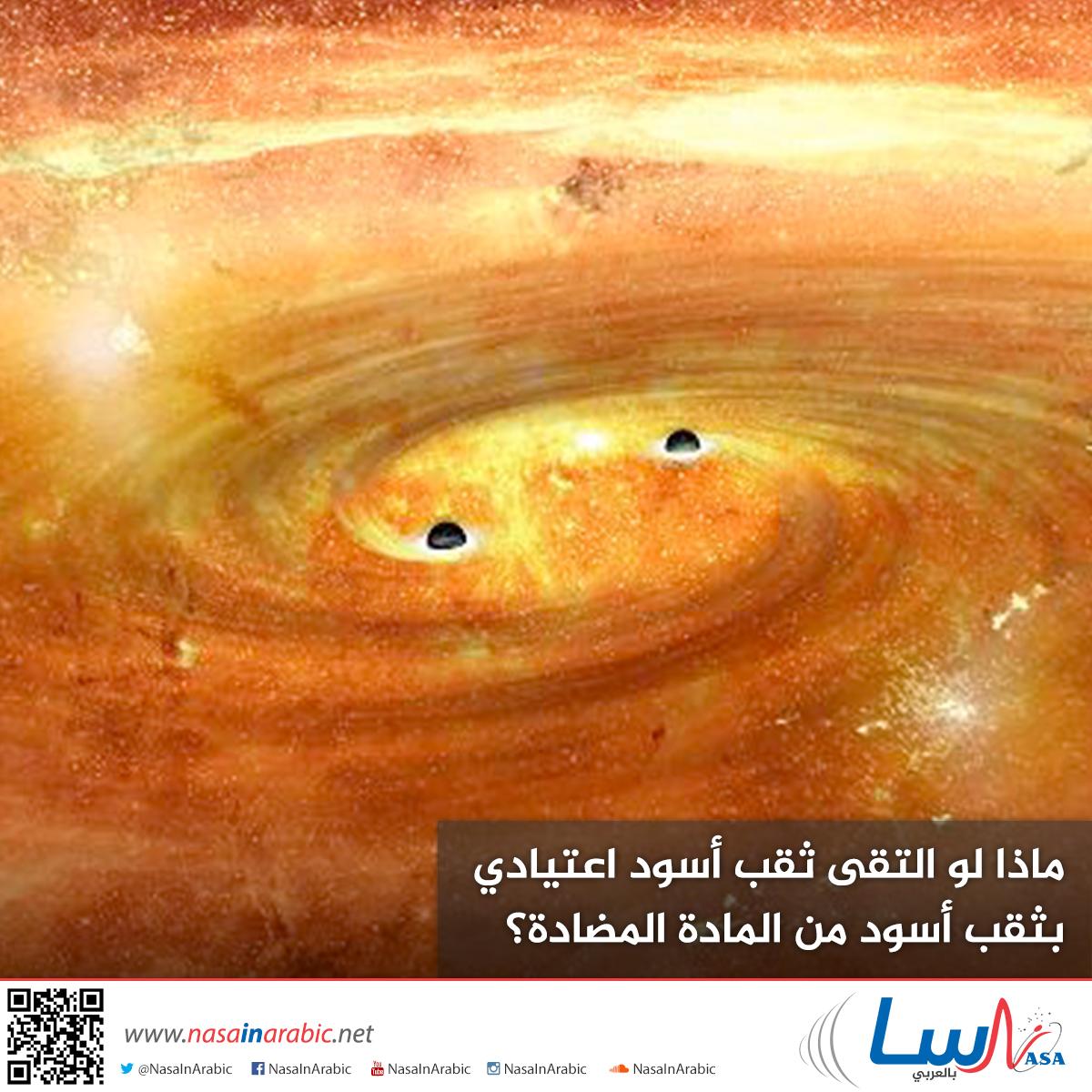 ماذا لو التقى ثقب أسود اعتيادي بثقب أسود من المادة المضادة؟