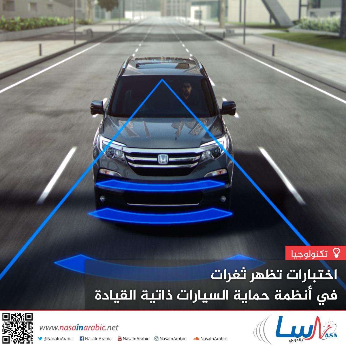 اختبارات تظهر ثغرات في أنظمة حماية السيارات ذاتية القيادة