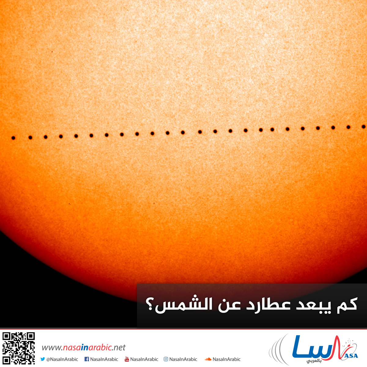 كم يبعد عطارد عن الشمس؟