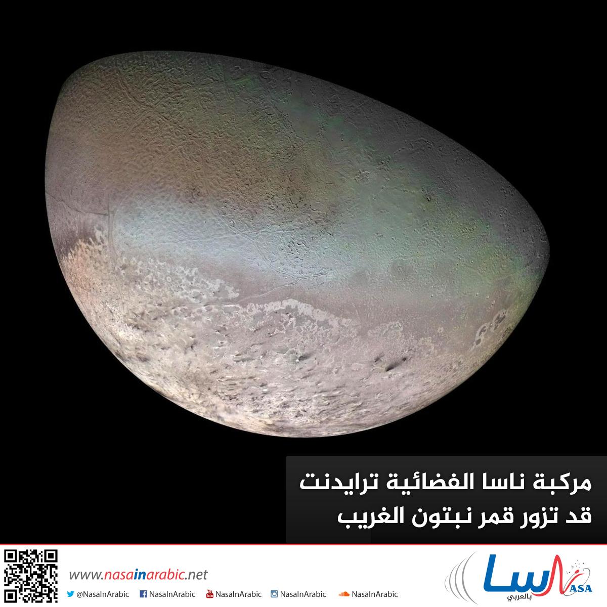 مركبة ناسا الفضائية ترايدنت قد تزور قمر نبتون الغريب ترايتون