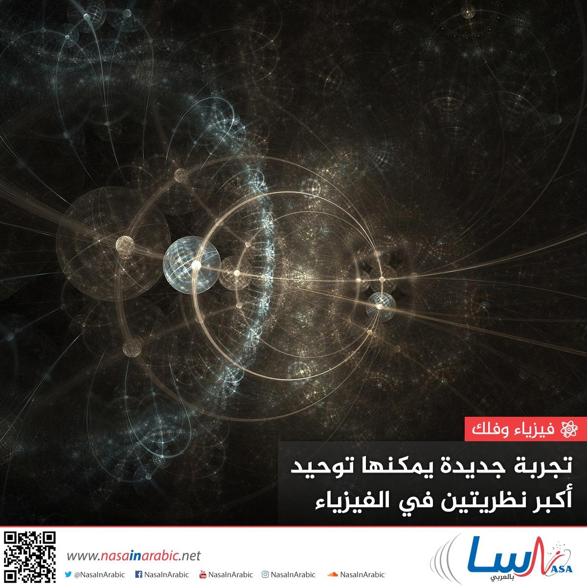تجربة جديدة يمكنها توحيد أكبر نظريتين في الفيزياء