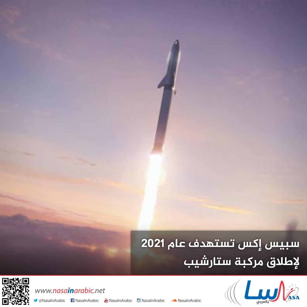 سبيس إكس تستهدف عام 2021 لإطلاق مركبة ستارشيب