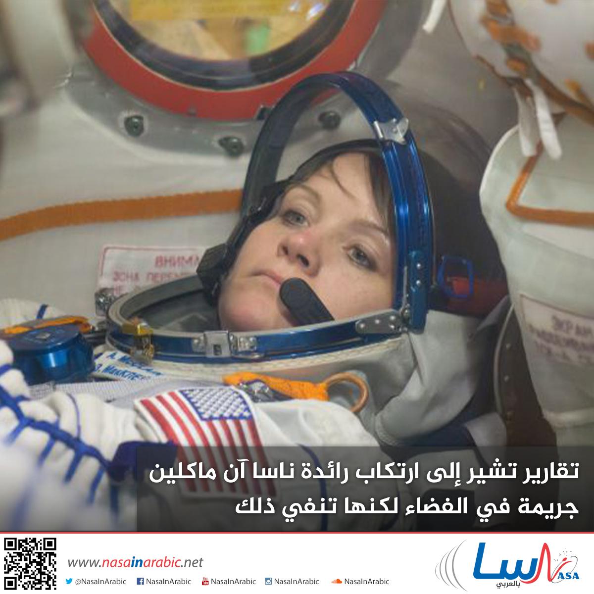 تقارير تشير إلى ارتكاب رائدة ناسا آن ماكلين جريمة في الفضاء لكنها تنفي ذلك