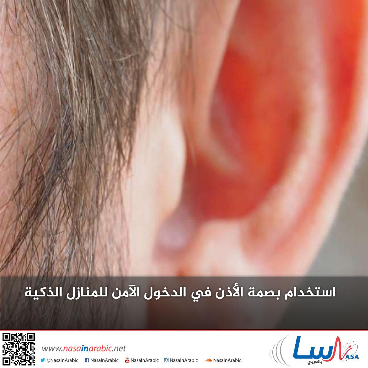 استخدام بصمة الأذن في الدخول الآمن للمنازل الذكية