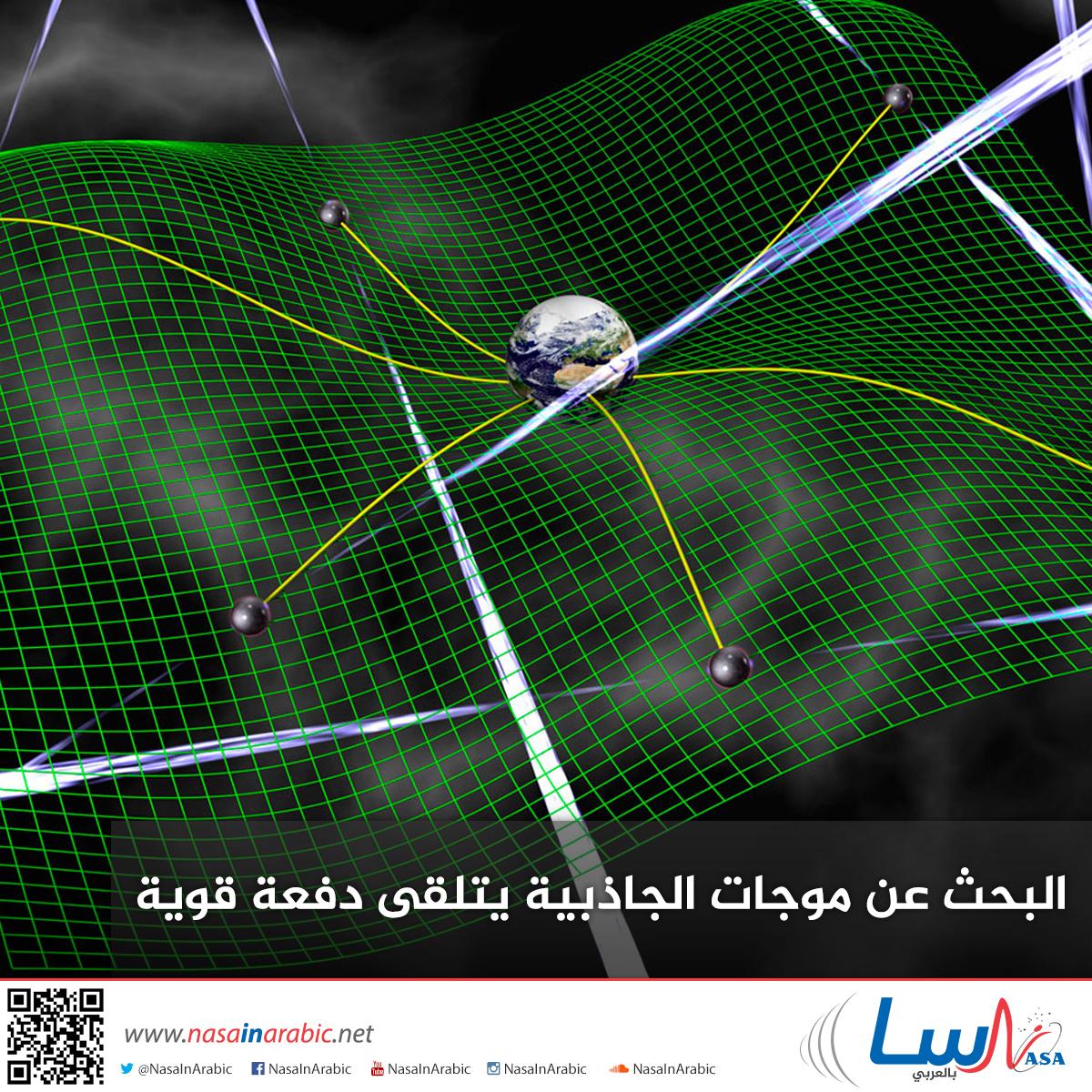 البحث عن موجات الجاذبية يتلقى دفعة قوية