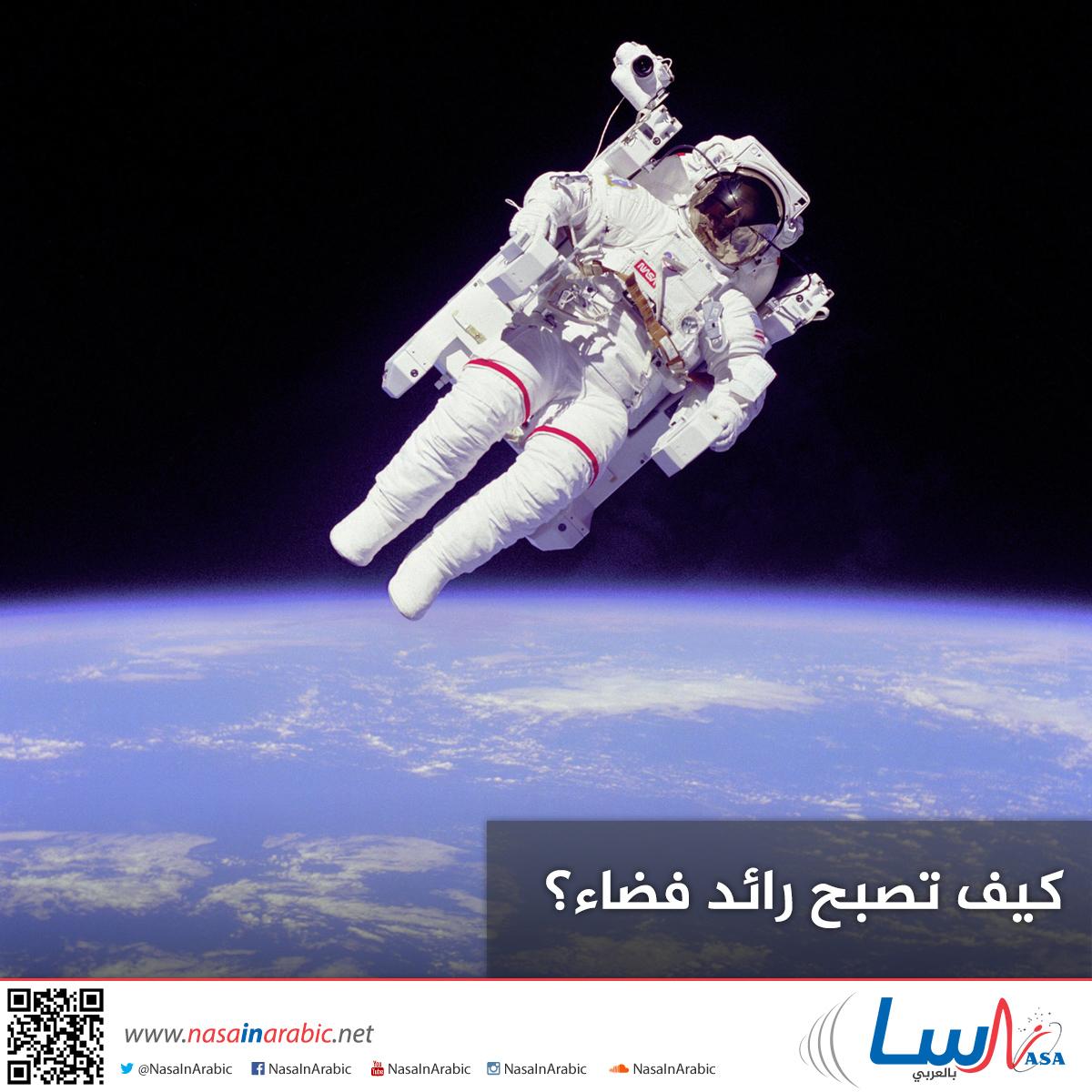 كيف تصبح رائد فضاء؟ الجزء الثاني