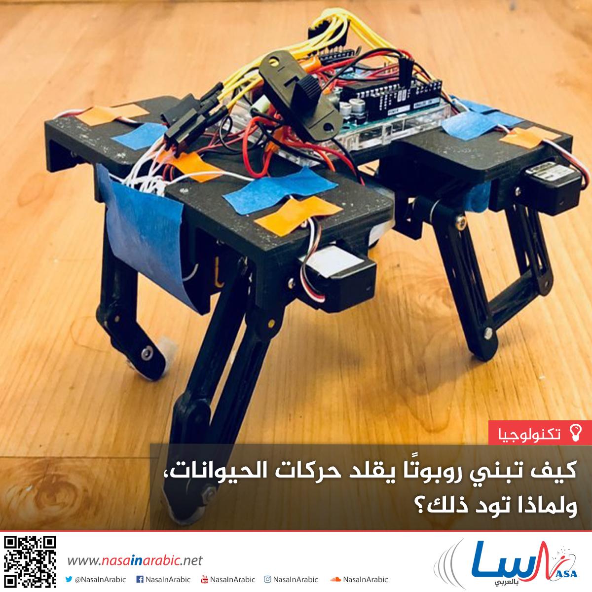 كيف تبني روبوتًا يقلد حركات الحيوانات؟ ولماذا تود ذلك؟