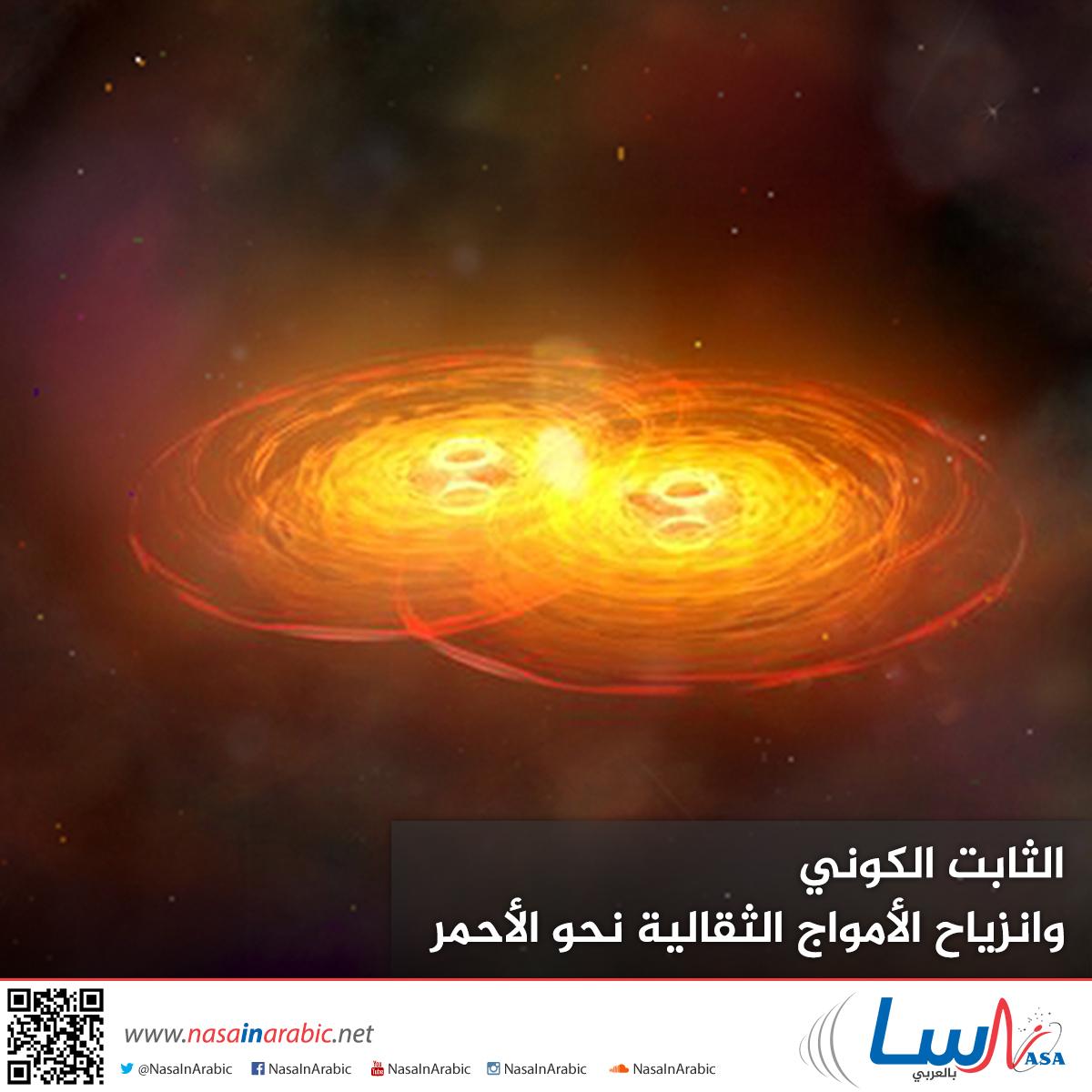 الثابت الكوني وانزياح الأمواج الثقالية نحو الأحمر