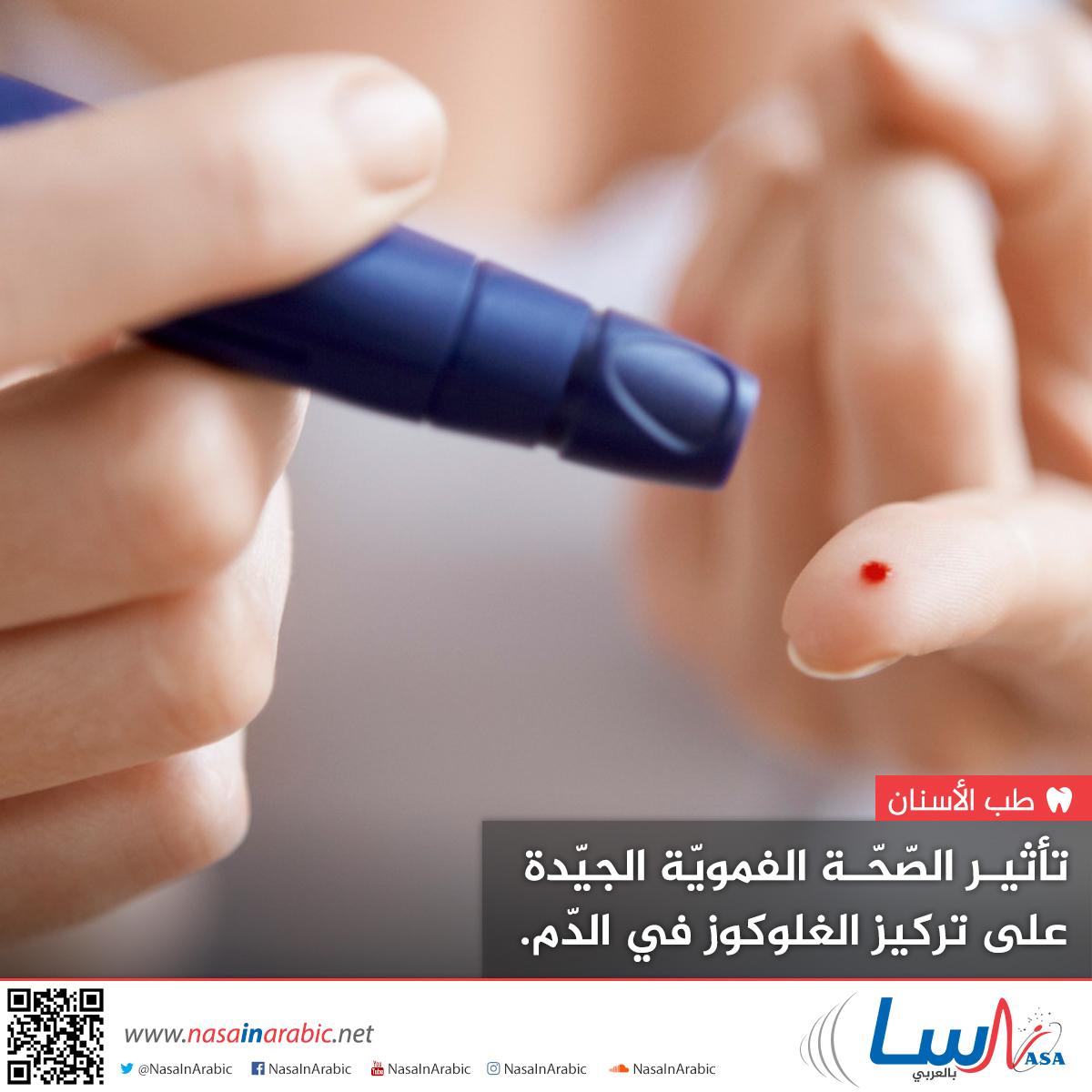 تأثير الصحة الفموية الجيدة على تركيز الغلوكوز في الدم