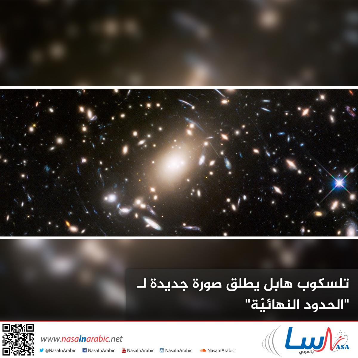 تلسكوب هابل ينشر صورة جديدة لحواف الكون المرئي